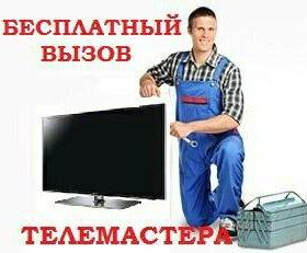 Ремонт жк телевизоров любых производителей