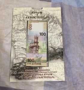 Юбилейные монеты и купюра
