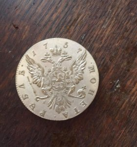 Монета серебренная
