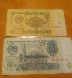 Банкноты советские