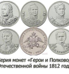Набор 2 рубля 2012 Полководцы и герои войны 1812 г