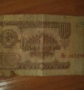 Рубль 1961 года