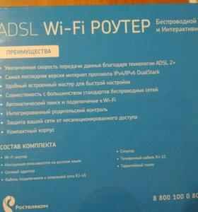 Wi-Fi роутер Ростелеком (новый)