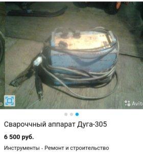 Сварочный аппарат Дуга 305