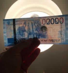 2000 рублей свежак