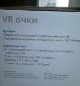 Очки виртуальной реальности Dexp