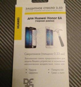 Защитное стекло 2.5D для Huawei Honor 6A