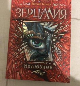 Книга «Зерцалия-иллюзион» Евгений Гаглоев