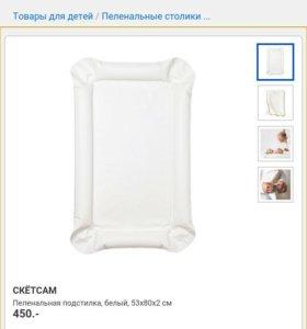 Пеленальный матрасик Ikea