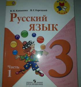 Учебники русский язык начальные классы