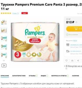 Трусики подгузники Памперс 3 премиум