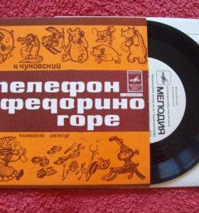 Пластинка-К.Чуковский (Телефон,Федорино горе)