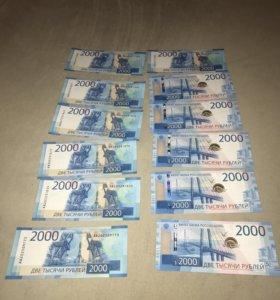 2000 р банкнота с красивыми номерами