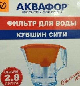 Фильтр для воды,кувшин