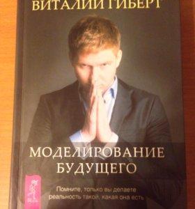 """Виталий Гиберт """"Моделирование будующего"""" с CD"""