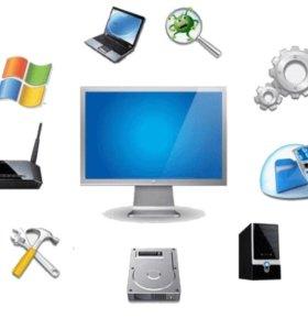Ремонт и настройка компьютеров с выездом