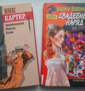 Книги, обе за 50 р.