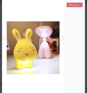 Ночник Детский розовый