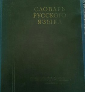 Словарь Русского языка 1953 года