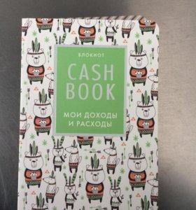 Книга учета денег