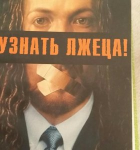 "Книга Александра Тарасова ""Узнать лжеца"""