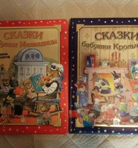 Книги - Сказки малышам.
