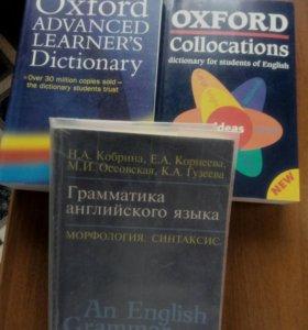 словари и книги английский, немецкий , латынь