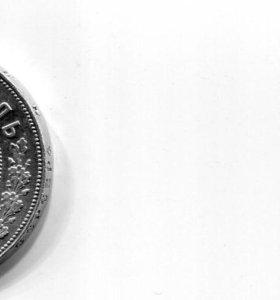 Монета 1 рубль 1921 год