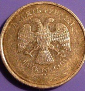 Монета 10 рублей без даты выпуска