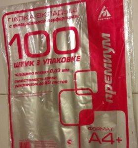 Файлы а4+ упаковки по 100шт
