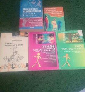Книги, практическая психология