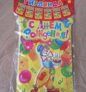 Гирлянда С днём рождения!!!
