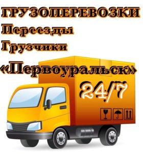 Грузоперевозки-Город-Межгород