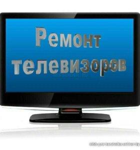 Ремонт телевизоров на дому!!!