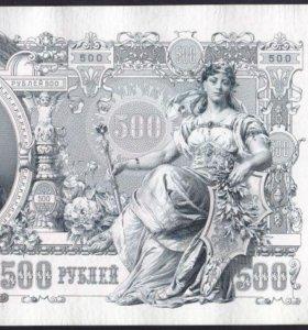 500 рублей 1912 года aUNC-UNC