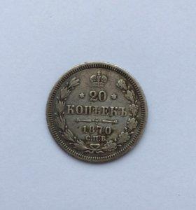 20 копеек 1870 HI
