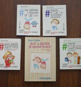Пять книг Ларисы Сурковой