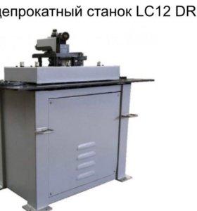 Фальцепрокатный станок LC-12DR