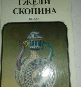 Красивая книга