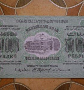 50000 рублей Фед. сср Закавказья 1923 XF+