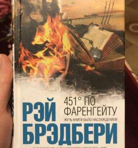 Интеллектуальная книга «451 градус по Фаренгейту»