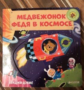 Новая книга Детская