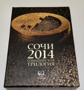 Олимпийская трилогия СОЧИ 2014 на Blu-ray Disk