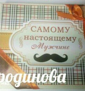Сладкий подарок для мужчины