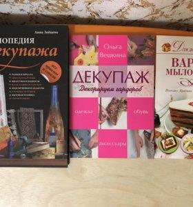 Книги, 7 шт