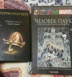 Книги, комиксы