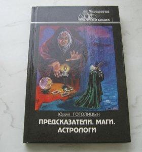 """Книги из серии """"Антология тайн, чудес, загадок"""""""