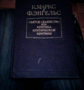 К.Маркс и Ф. Энгельс Святое семейство 1956г.