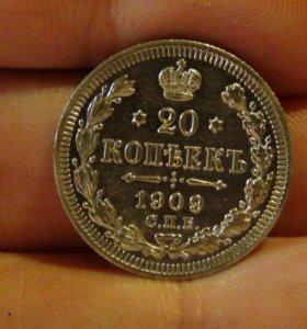 20 копеек 1909