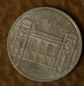 5 рублей госбанк